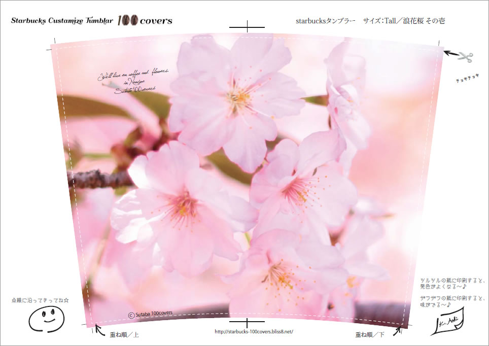 浪花桜 その壱 #タンブラーカバー #スタバ