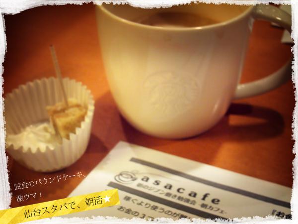 PICT0345朝活
