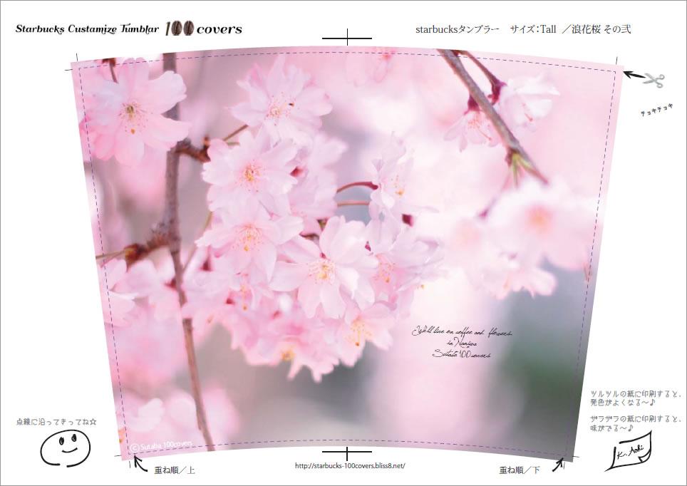 浪花桜 その弐 #タンブラーカバー #スタバ