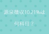 ギャラ記帳: 源泉徴収10.21%分は、何の勘定科目?