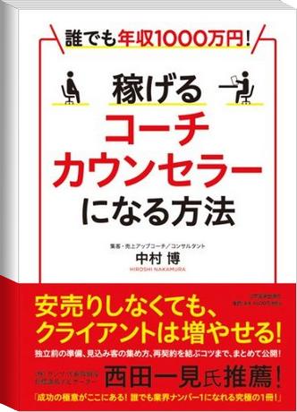 中村さんの著書「誰でも年収1000万円! 稼げるコーチ・カウンセラーになる方法」