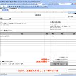 フリーランスのための請求書テンプレート(消費税&源泉徴収税)