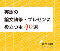 電子書籍の表紙「英語の 論文執筆・プレゼンに 役立つ本40選」を作成しました!