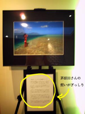 PICT0094茅原田さん