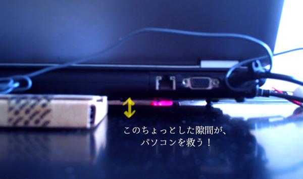 PICT0080パソコン