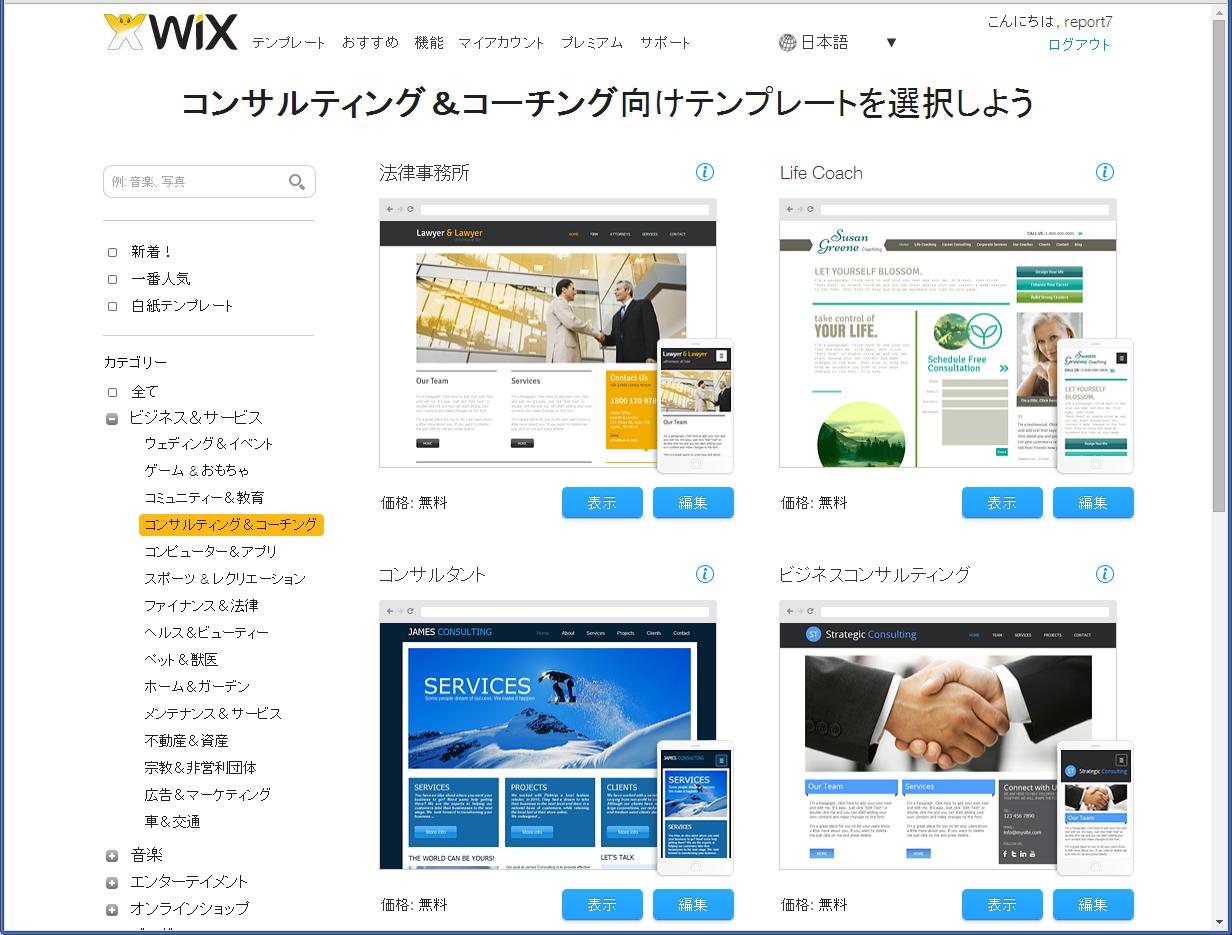 wix_t